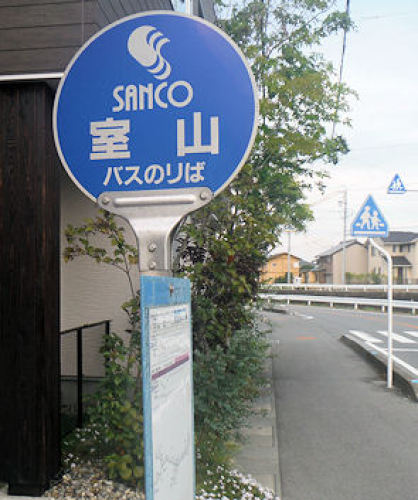 八王子8室山4.JPG