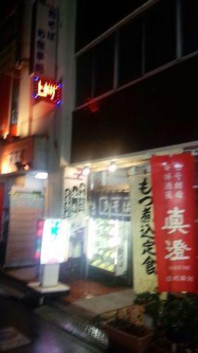 201111_下高井戸・さか本01.jpg