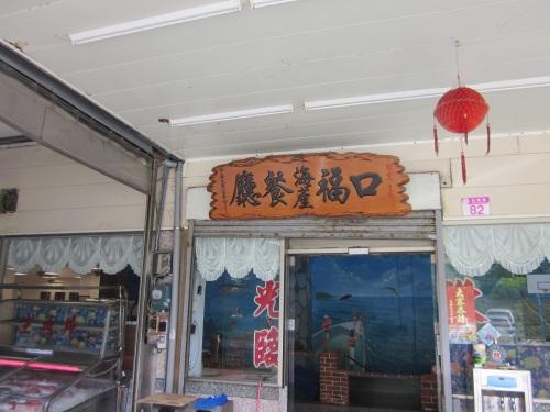 IMG_4078おいしいレストラン.jpg