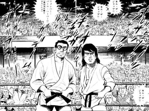 空手バカ一代無限血闘編.jpg