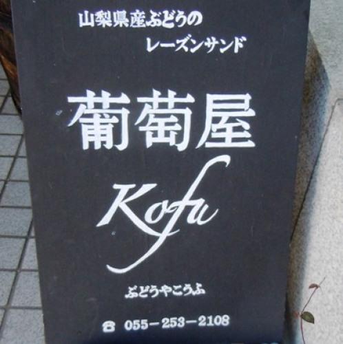 ぶどう水揚げ(2).JPG
