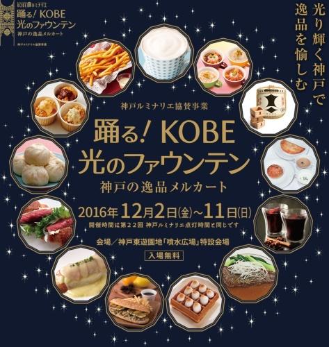 神戸ルミナリエ2016踊る!光のファウンテン2016.jpg