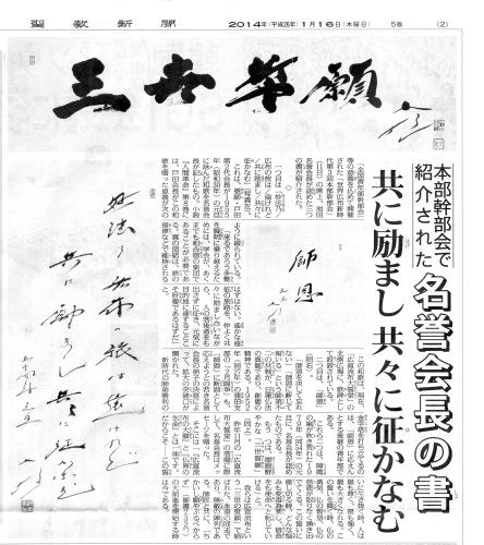 池田名誉会長の三つの書.jpeg