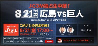 20150821広島vs巨人.jpg