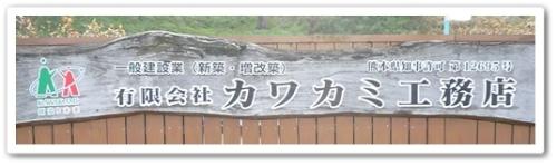 カワカミ工務店ボタン.JPG