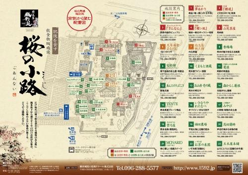 熊本城城彩苑桜の小路.jpg