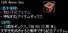 12th Anniv.box
