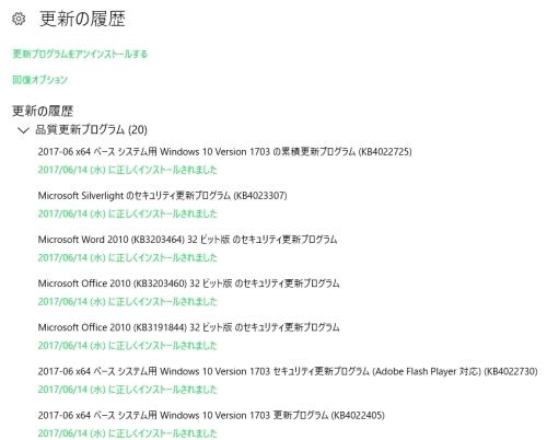 KB4022725更新2.jpg