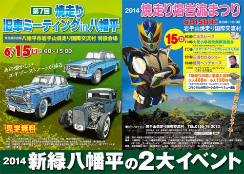 0601旧車_焼き走り.jpg
