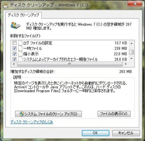 ディスククリーンアップ01.jpg