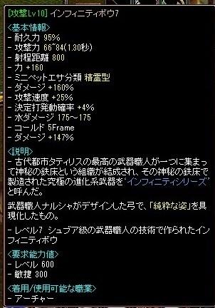 ダメIF弓(V.2012_02_09__11_28_56).jpg