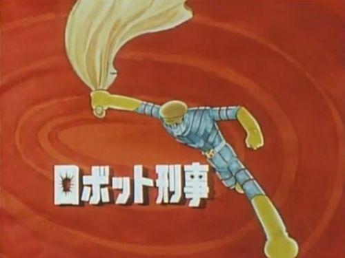 ロボット刑事:画像13