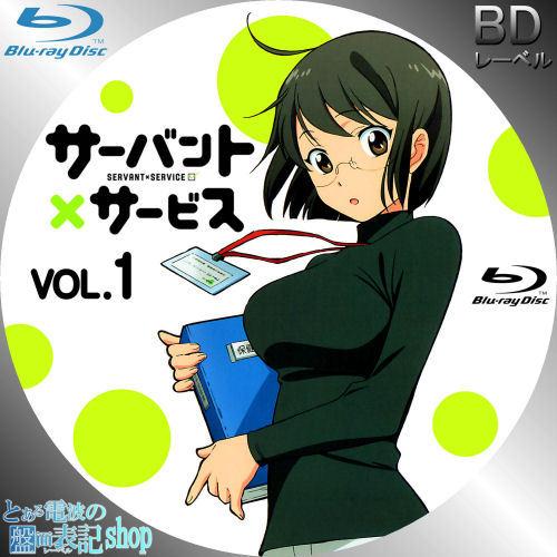 サーバント×サービス レーベル 第1巻 Blu-ray DVD