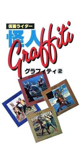 仮面ライダー怪人グラフティ2-2.jpg