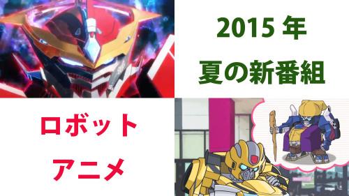 2015夏ロボットアニメ00