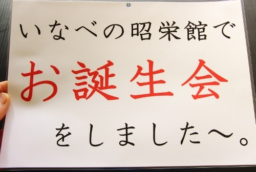 いなべの お誕生会.jpg
