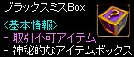 ブラックスミスBox