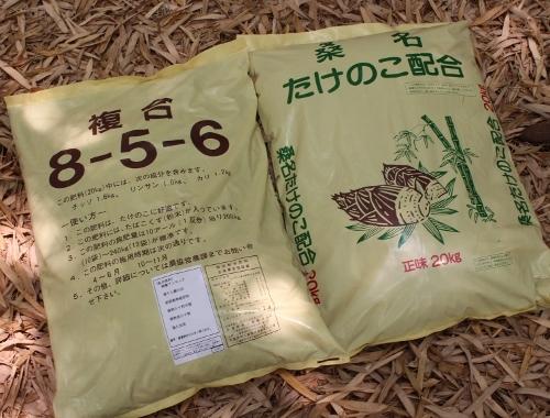 たけのこ肥料.jpg