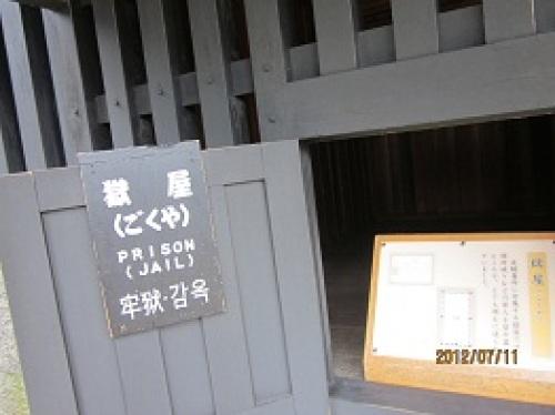 IMG_2682牢屋.jpg