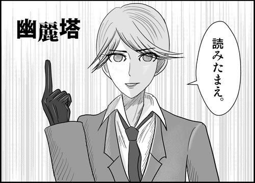 幽麗塔」 by乃木坂太郎 がすごく...