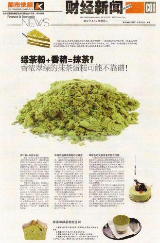 杭州新聞記事201208.jpg