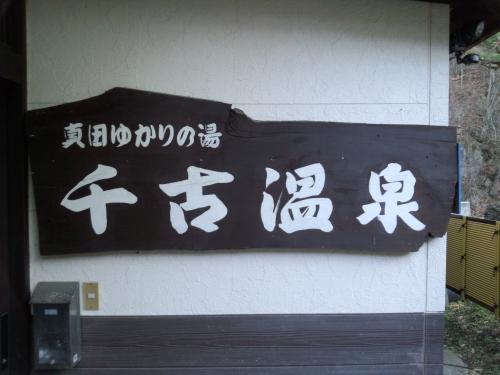 千古温泉01.jpg