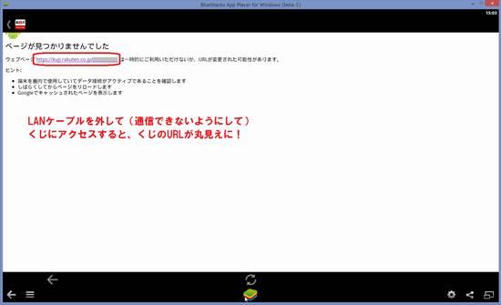 楽天PointClubくじURL.JPG