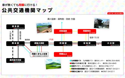 阿蘇市公共交通機関マップ.jpg
