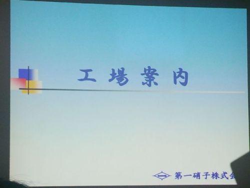 第一硝子05.JPG