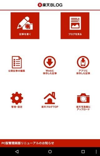 楽天ブログアプリ起動