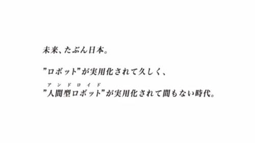 イヴの時間01