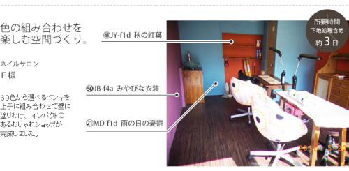 imagine-sekojirei005.jpg