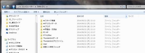 ピクセラ起動不能03.jpg