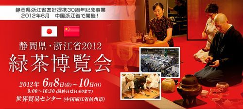 静岡県・浙江省2012緑茶博覧会.jpg