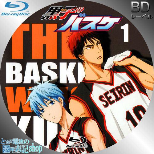 黒子のバスケ レーベル 第1巻 Blu-ray DVD