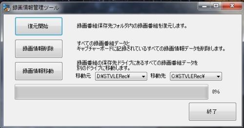 ピクセラ起動不能02.jpg