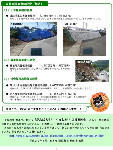 熊本市2ilovepdf_com-2.jpg