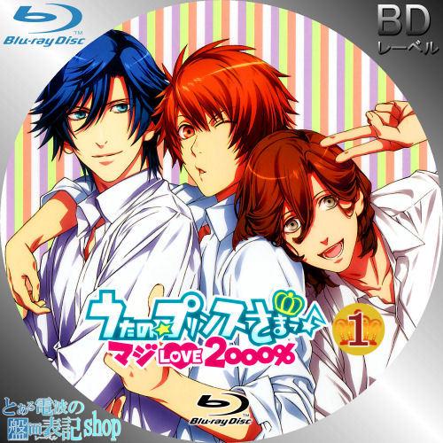 うたの☆プリンスさまっ♪マジLOVE2000% レーベル 第1巻 Blu-ray DVD
