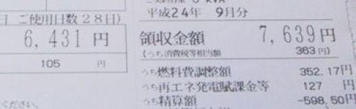 12.10.18電気.JPG