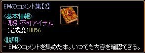 EMのコメント集【2】