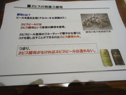 エビスビール14.JPG