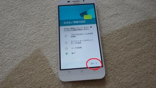 ASUS zenfone MAX 設定 (10).JPG