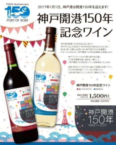 神戸開港150年記念ワイン.jpg