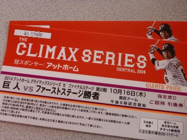 20141007CSチケット.jpg