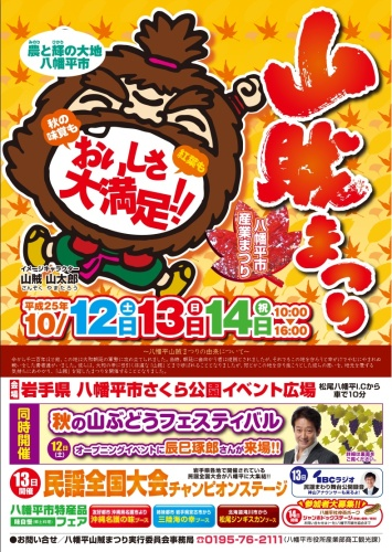 0921山賊祭り.jpg