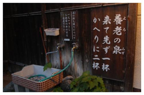 養老の泉.jpg