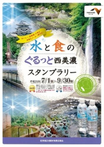4. 水食西美濃スタンプラリー (233x330).jpg