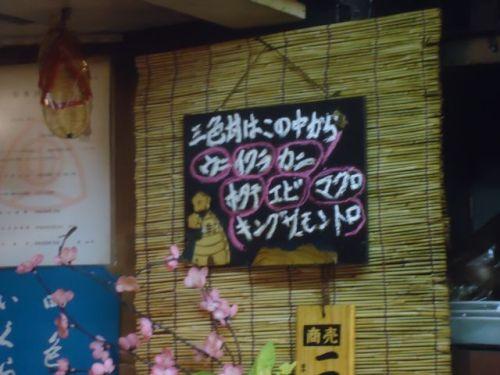 余市78(はやしや).JPG