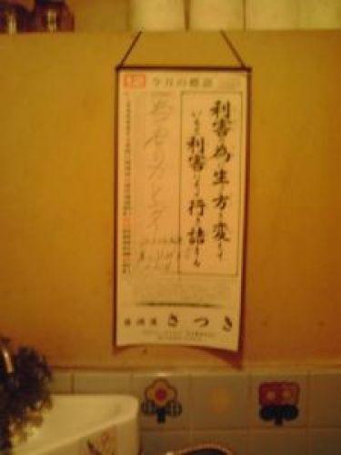 201312_参宮橋・さつき03.jpg