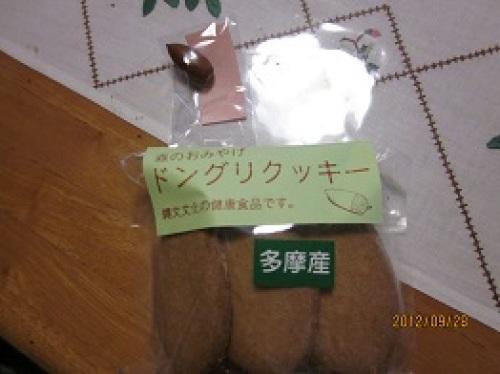 IMG_3229くっきー.jpg